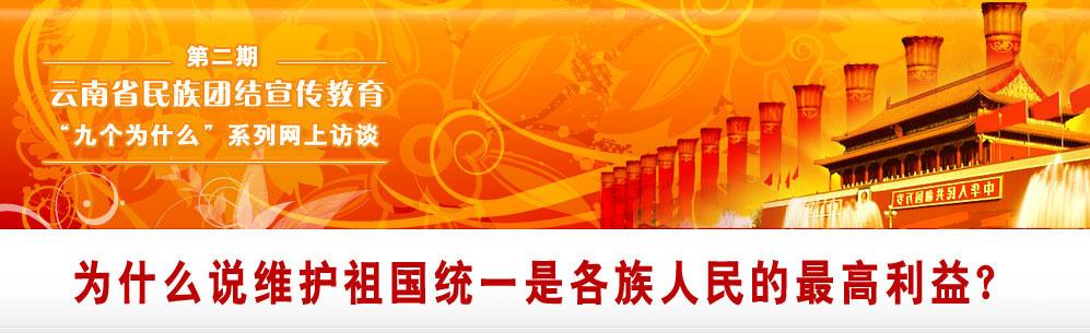 云南省民族团结宣传教育第二期