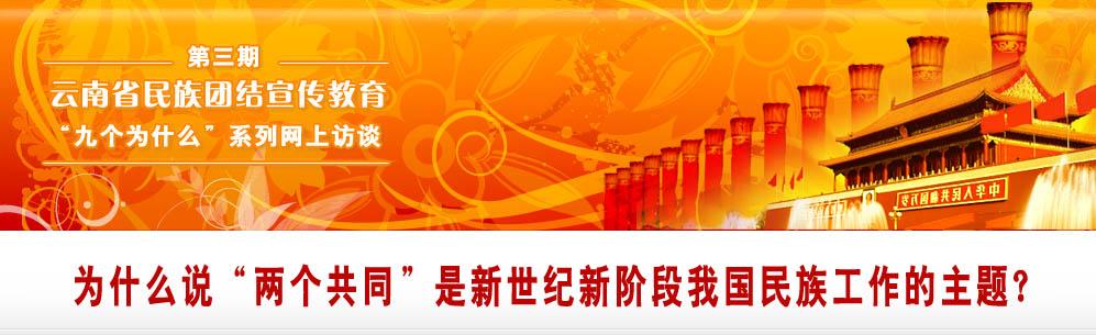 云南省民族团结宣传教育第三期