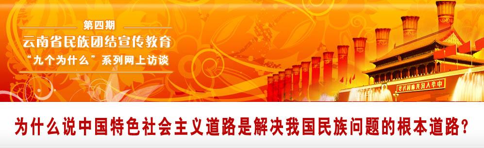 云南省民族团结宣传教育第四期
