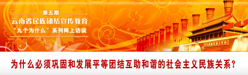 云南省民族团结宣传教育第五期