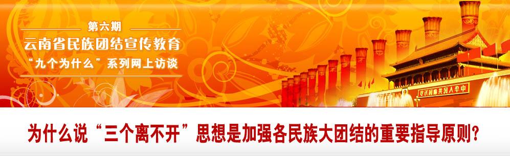 云南省民族团结宣传教育第六期