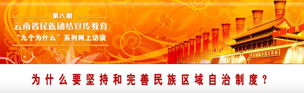 云南省民族团结宣传教育第八期