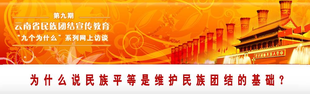 云南省民族团结宣传教育第九期